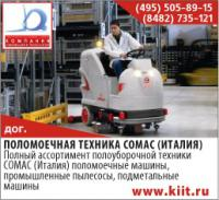 Уборочная техника для склада: поломоечные машины для складских комплексов